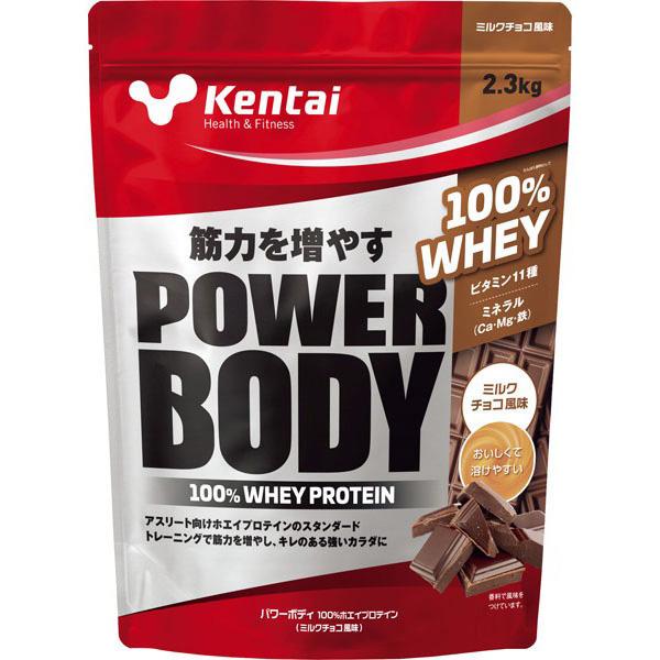 健康体力研究所 パワーボディ 100%ホエイプロテイン ミルクチョコ風味 2.3kg( 総合スポーツ サポート用品 サプリメント プロテイン )