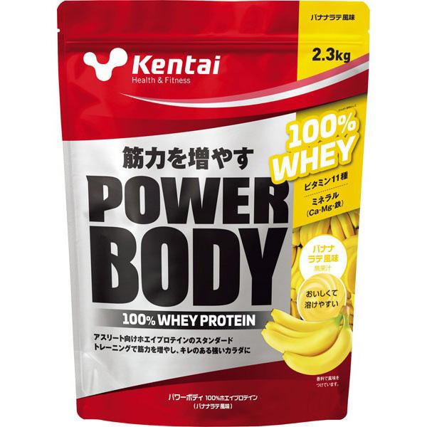 健康体力研究所 パワーボディ 100%ホエイプロテイン バナナラテ風味 2.3kg( 総合スポーツ サポート用品 サプリメント プロテイン )
