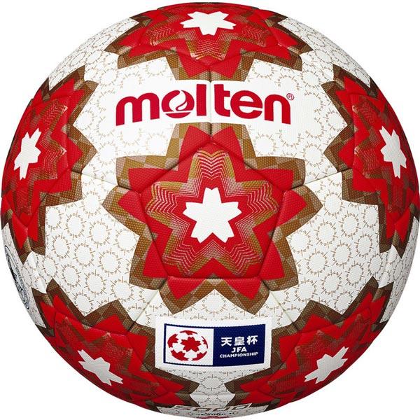 モルテン 天皇杯 試合球 5号 F5E5000H( サッカー フットサル ボール サッカーボール 5号 )