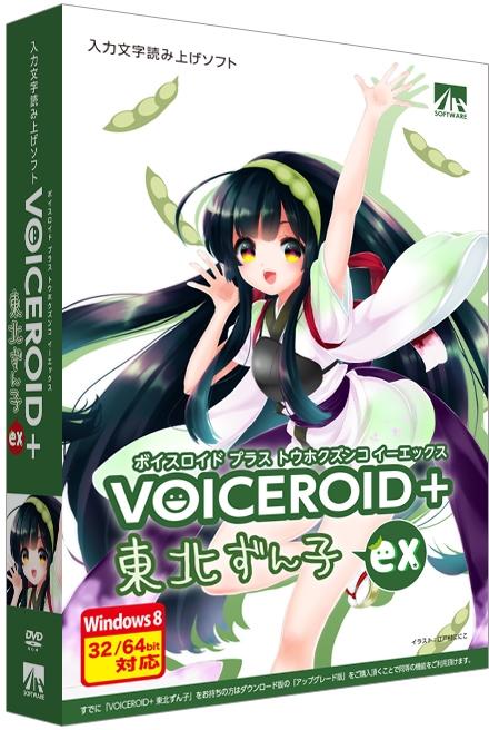 VOICEROID+ 東北ずん子 EX SAHS-40935