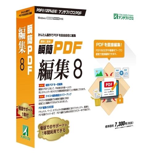 瞬簡 PDF 編集 8 PDE80