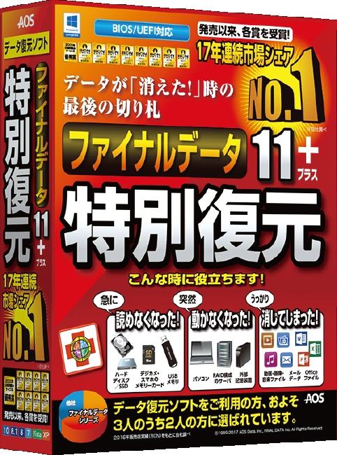 ファイナルデータ11plus 特別復元版 FD10-1