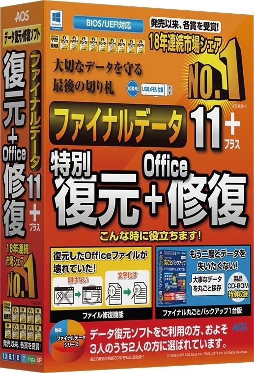 ファイナルデータ11plus 復元+Office修復 FD10-2
