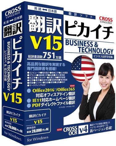翻訳ピカイチ V15 for Windows 11562-01