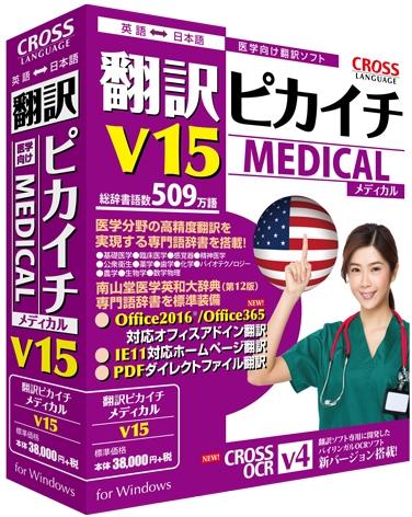 翻訳ピカイチ メディカル V15 for Windows 11610-01
