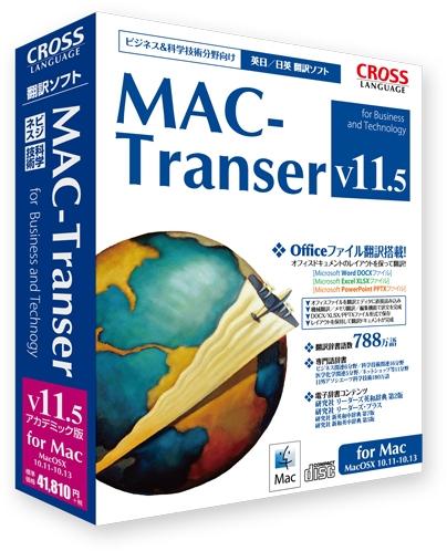 MAC-Transer V11.5 アカデミック版 11708-01