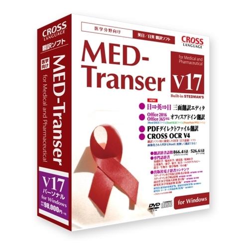 MED-Transer V17 パーソナル for Windows 11753-01