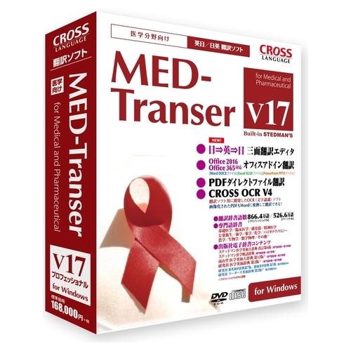 MED-Transer V17 プロフェッショナル for Windows 11754-01