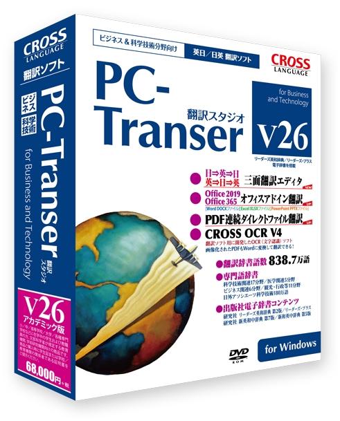 PC-Transer 翻訳スタジオ V26 アカデミック版 for Windows 11802-01