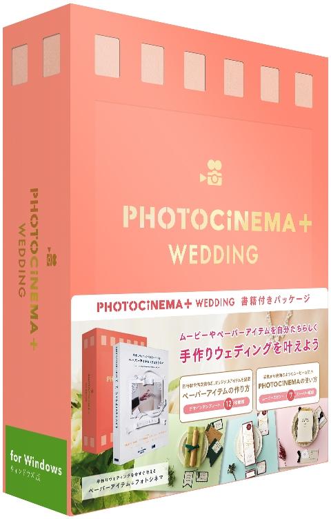 PhotoCinema+ Wedding Win(フォトシネマ・プラス・ウェディング)書籍付き DSP-05916