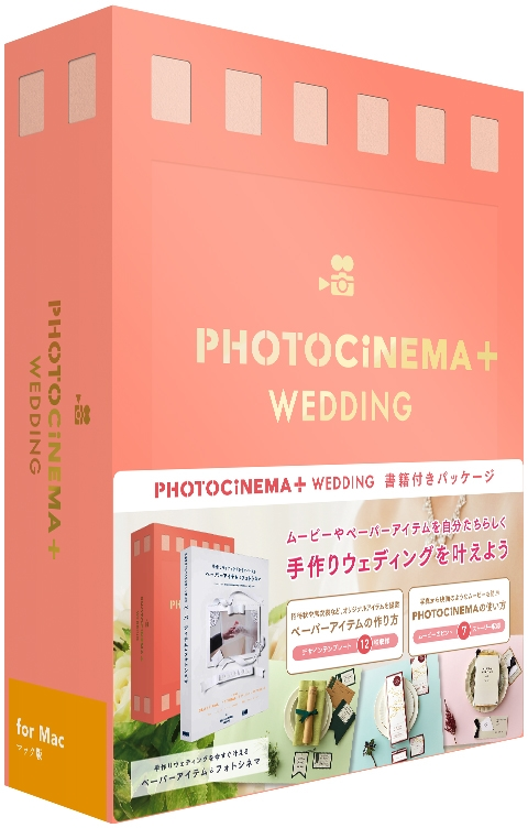 PhotoCinema+ Wedding Mac(フォトシネマ・プラス・ウェディング)書籍付き DSP-05915