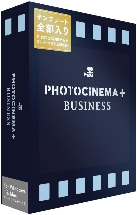 PhotoCinema+ Business(フォトシネマ・プラス・ビジネス)Mac&Win DSP-05910