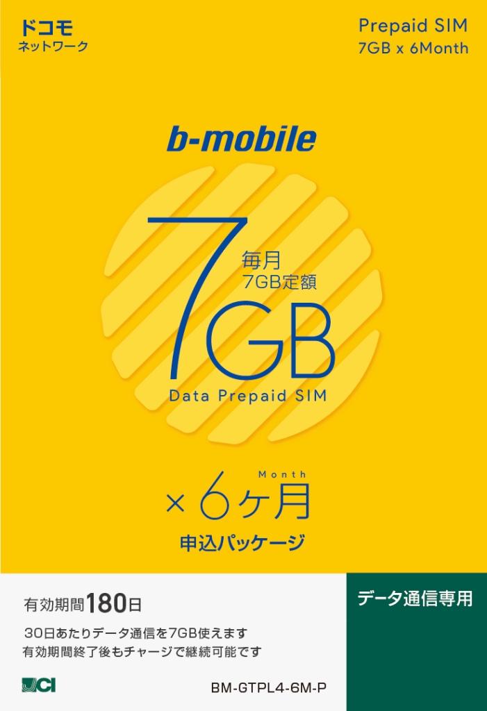 b-mobile 7GBx6ヶ月SIM(DC)申込パッケージ BM-GTPL4-6M-P