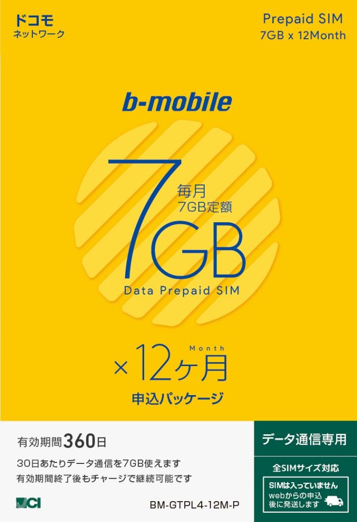 b-mobile 7GBx12ヶ月SIM(DC)申込パッケージ BM-GTPL4-12M-P