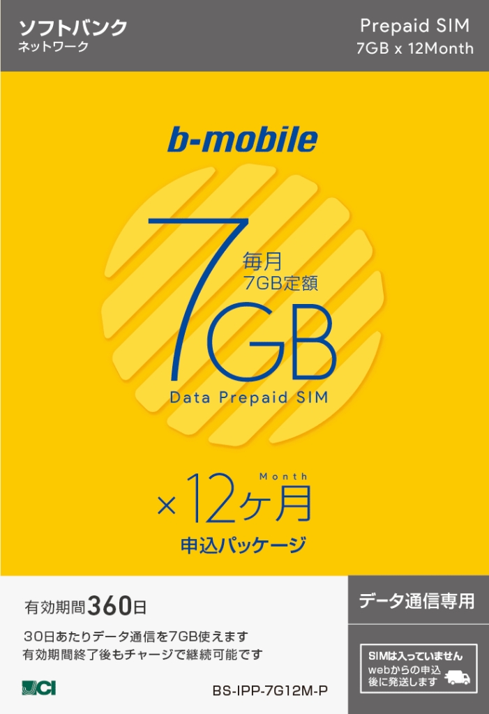 b-mobile 7GBx12ヶ月SIM(SB)申込パッケージ BS-IPP-7G12M-P