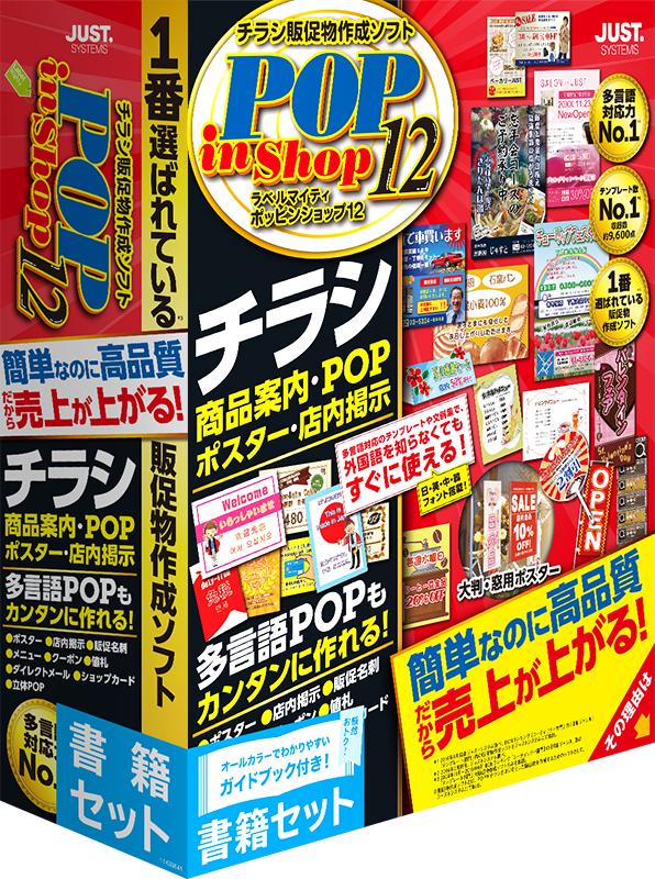 ラベルマイティ POP in Shop12 書籍セット 1412656