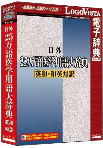 日外25万語医学用語大辞典 英和・和英対訳 LVDNA02011HR0