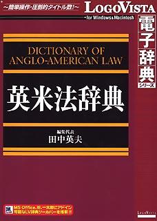 英米法辞典 LVDTK01010HR0