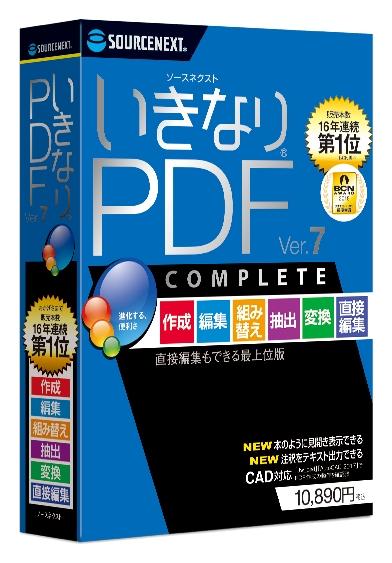 いきなりPDF Ver.7 COMPLETE 0000279430