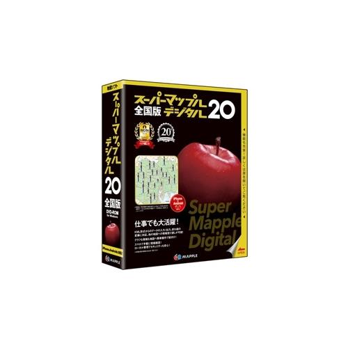 スーパーマップル・デジタル 20 全国版 JS995315