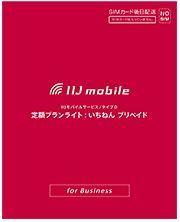 IIJモバイルサービス/タイプD 定額プランライト:いちねん プリペイド IM-B046