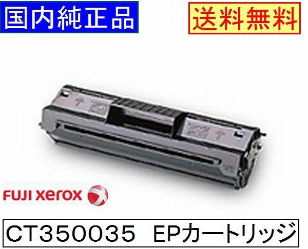 FUJI XEROX 富士ゼロックスCT350035 ct350035 EPトナーカートリッジ【国内純正品・新品】【日本全国・送料無料】 【代引き不可】