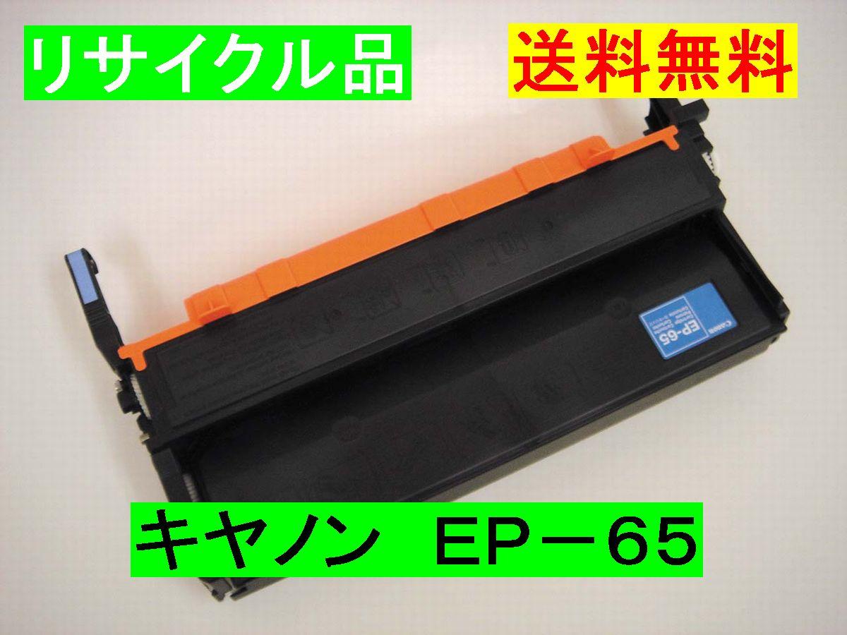 CANON キヤノントナーカートリッジEP-65この商品は代引きができません。