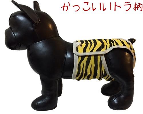 定番キャンバス 送料無料限定セール中 送料無料 商品到着後レビューを書いてね 自社開発のオリジナル商品安心の日本製です 1.2.ステップパンツトラ柄 SSサイズ 犬 おむつカバー 犬用おむつカバー 生理用パンツ 犬用パンツ 介護用パンツ マナーパンツ マナーベルト おでかけパンツ サニタリーパンツ