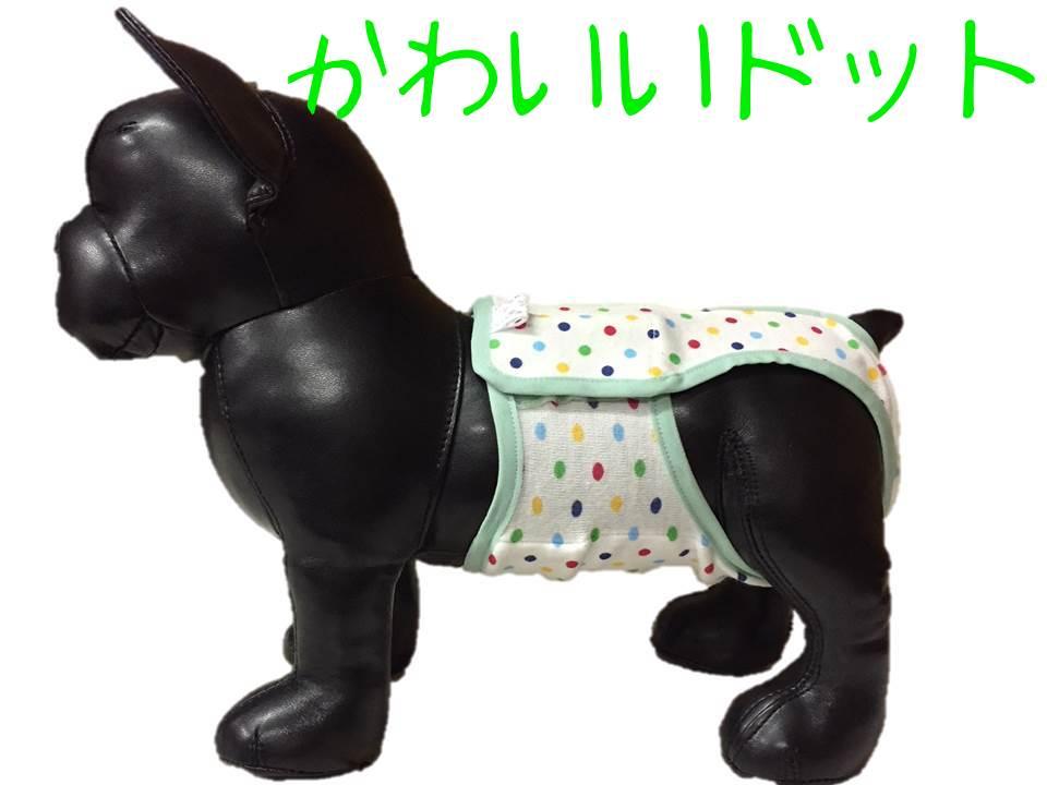 送料無料 商品到着後レビューを書いてね セール 自社開発のオリジナル商品安心の日本製です 1.2.ステップパンツドット柄 SSサイズ 犬 おむつカバー 犬用おむつカバー 人気 介護用パンツ サニタリーパンツ マナーベルト 生理用パンツ 犬用パンツ マナーパンツ おでかけパンツ