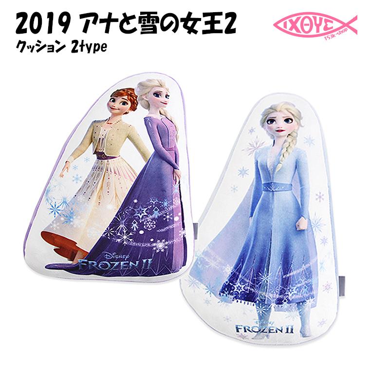 ディズニー アナと雪の女王2 アナと雪の女王 グッズ クッション 寝具 未使用品 まくら プレゼント 枕 並行輸入品 セット 1年保証 ベッド