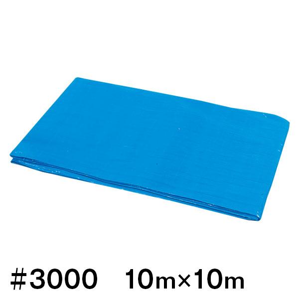 【送料込】 ブルーシート #3000 10m×10m