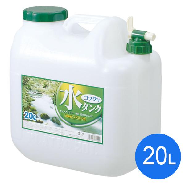 超目玉 レジャーで ご家庭でも 容量たっぷりの20L水缶です 送料込 通販 プラテック BUB-20 プラテック水缶コック付20L