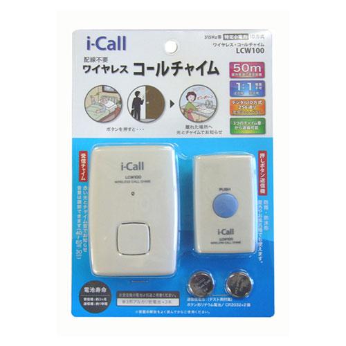 激安格安割引情報満載 ちょっとチャイムが欲しい時に 押しボタンを押すと 離れた場所でチャイム音でお知らせします 送料込 上品 リーベックス LCW100 株 ワイヤレスコールチャイム