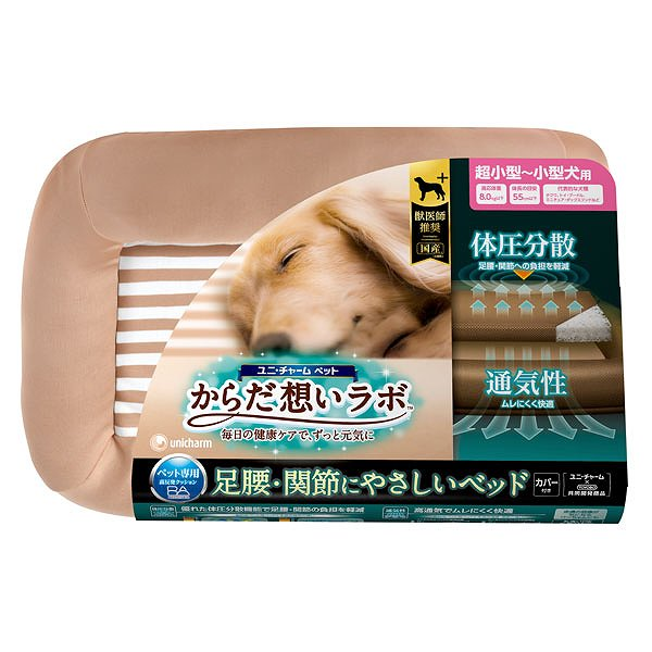 【送料込】 ユニチャーム からだ想いラボ 足腰・関節にやさしいベッド 超小~小型犬用 1台