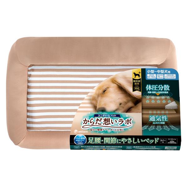 【送料込み】 ユニチャーム からだ想いラボ 足腰・関節にやさしいベッド 小~中型犬用 1台