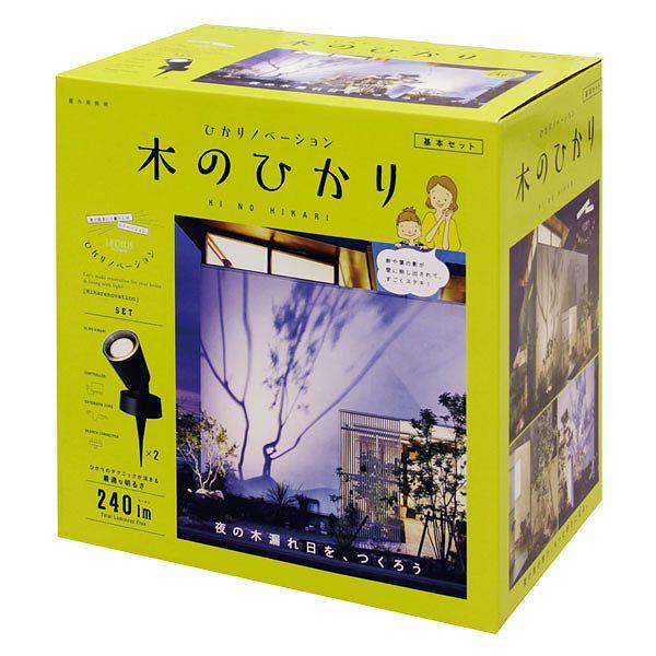 【メーカー直送】 ひかりノベーション 木のひかり 基本セット タカショー