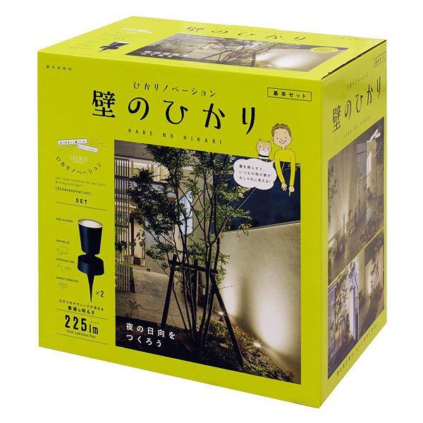 【メーカー直送】 ひかりノベーション 壁のひかり 基本セット タカショー