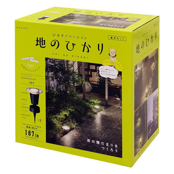 【メーカー直送】 ひかりノベーション 地のひかり 基本セット タカショー