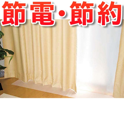 節電対策 お部屋の冷房暖房率アップ 送料込 超美品再入荷品質至上 安全 断熱カーテンライナー 100×140cm
