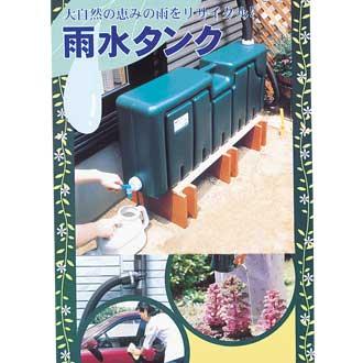 【送料込】 雨水タンク EG-01 80L 幅114×奥行22.5×高さ49cm