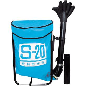 【送料込み】 肥料散布器 ブルー S-20