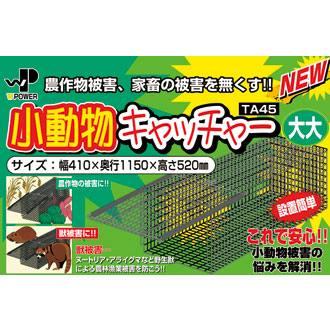 【送料込み】 小動物キャッチャ TA45 幅41×高さ52×長さ115cm