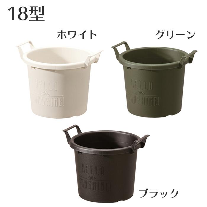 プラスチック製 新作送料無料 花 植木鉢 プラ鉢 球根 プランタン 丸型 黒 白 緑 ハンドル プランター ブラック 公式 6号鉢 ホワイト 18型 ダークグリーン グロウコンテナ 取っ手