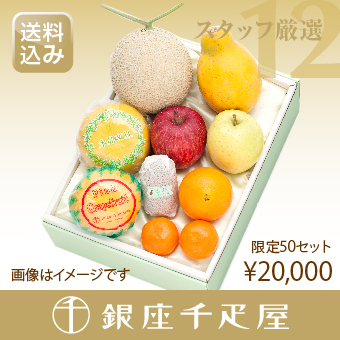 [内祝い] [ギフト] 【感謝の気持ち】 季節の果物詰合 銀座千疋屋特選 【送料込み】