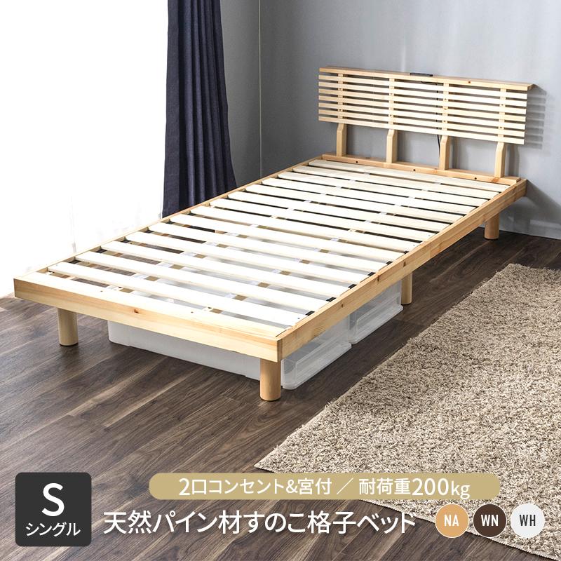 【送料無料】シングル ベッド 天然パイン材 すのこベッド 2口コンセント付き 宮付き ローベッド 頑丈 シンプル ナチュラル 天然木フレーム 敷布団 シングルベッド 木製ベッド