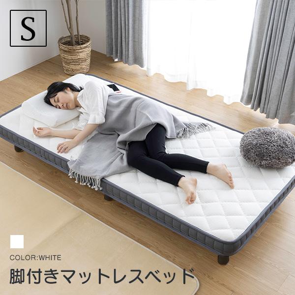 脚付きマットレス シングル ベッド マットレス 脚付き おしゃれ すのこベッド ベッド 脚付きマットレスベッド 脚付きベッド〔B〕