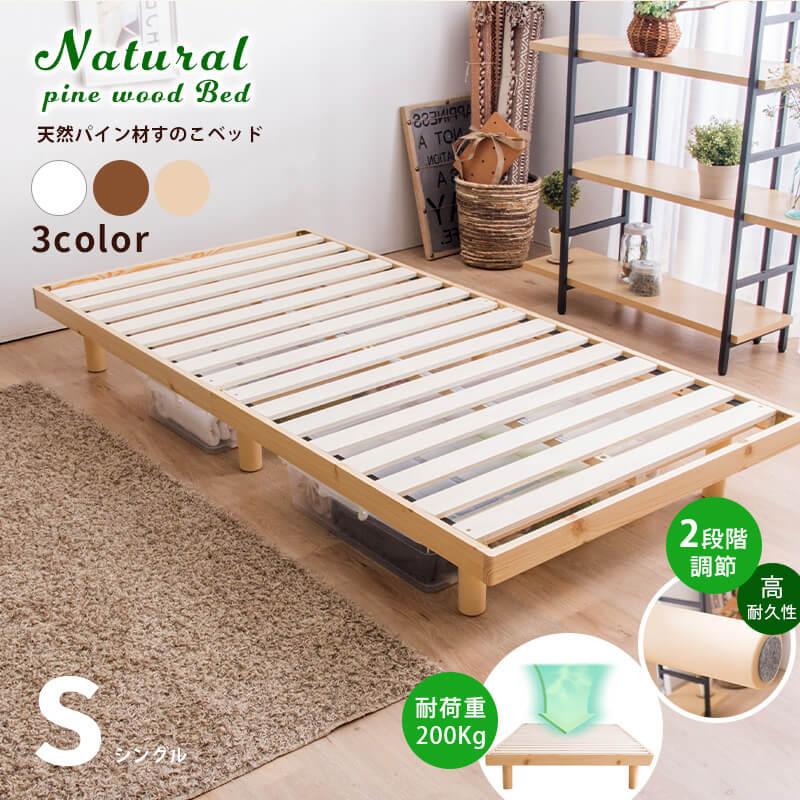 すのこベッド シングル すのこ ベッド 敷布団 頑丈 シンプル 人気 おすすめ 天然木フレーム高さ2段階すのこベッド 脚 高さ調節 シングルベッド 送料無料 〔A〕ヘッドレス 木製ベッド フロアベッド ローベッド
