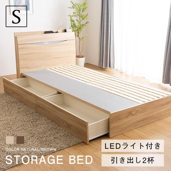 引き出し2杯チェスト収納ベッド シングルベッド LEDライト付き 棚・コンセント付きベッド シングルフレーム【送料無料】収納ベッド 収納付きベッド シングルベッド 木製ベッド ナチュラル ダークブラウン ベッド〔D〕