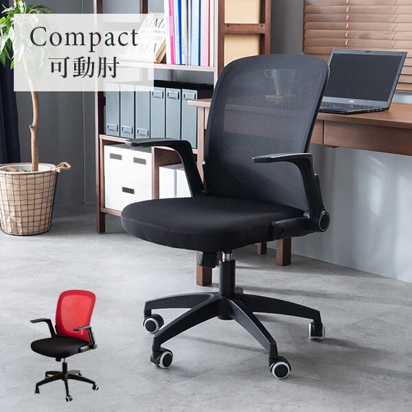 上品 オフィスチェア デスクチェア コンパクト パソコンチェア オフィス 子供 期間限定の激安セール キッズ PC 学習椅子 チェア 椅子 在宅 おしゃれ リモートワーク テレワーク 在宅勤務 在宅ワーク〔A〕 スリム