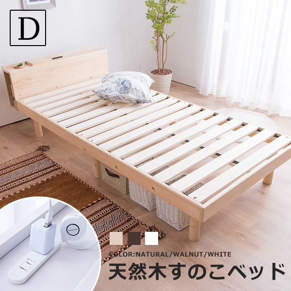 すのこベッド ダブル ベッド コンセント付 頑丈 シンプル 天然木フレーム 高さ3段階 脚 高さ調節 敷布団 ダブルベッド〔X〕ベッド すのこ 木製 フロア ローベッド ブックシェルフ 宮付
